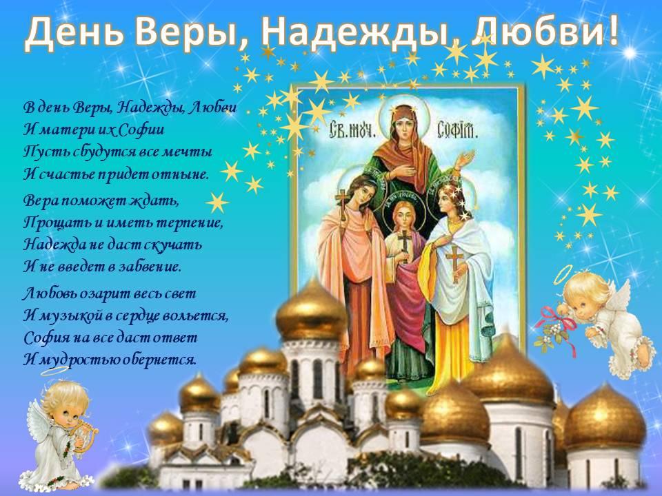 Поздравления с днем надежды веры и любовь