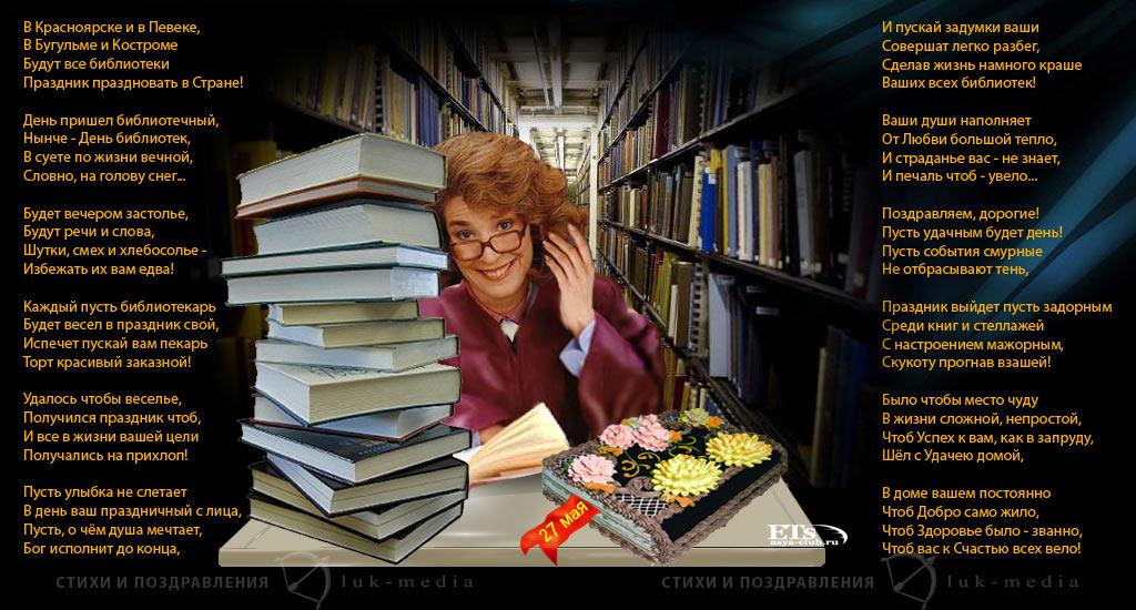 Сценка поздравление библиотекарю с юбилеем