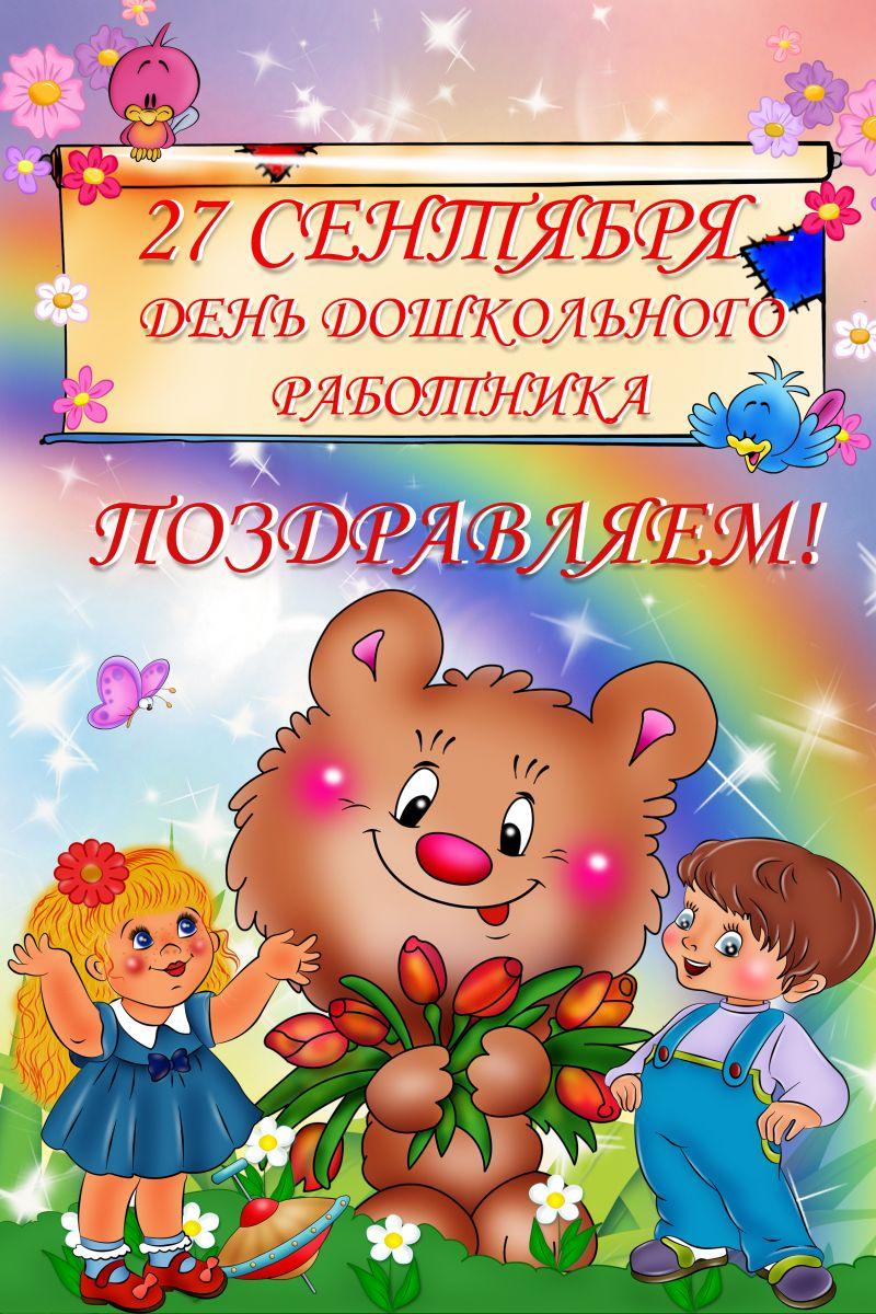 Поздравления к дню дошкольного работника прикольные