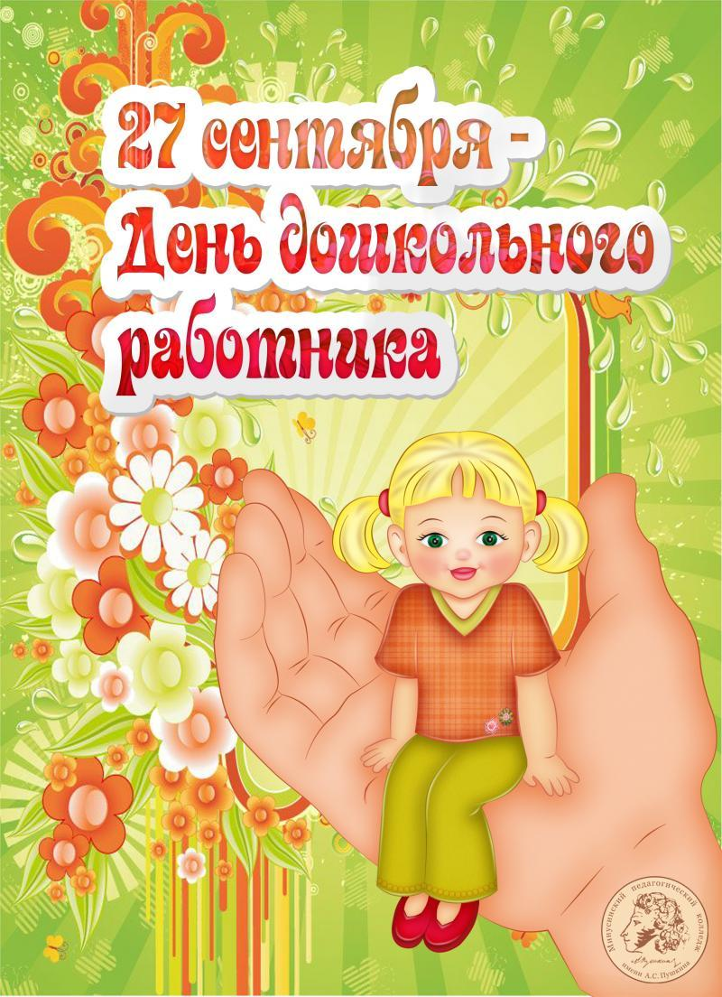 Картинки с поздравлением ко дню дошкольного работника