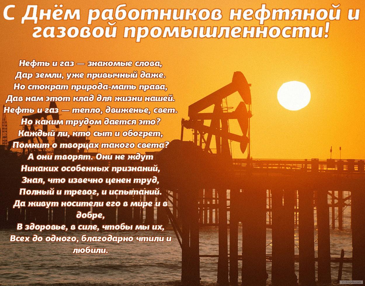 Поздравления к дню газовой и нефтяной промышленности