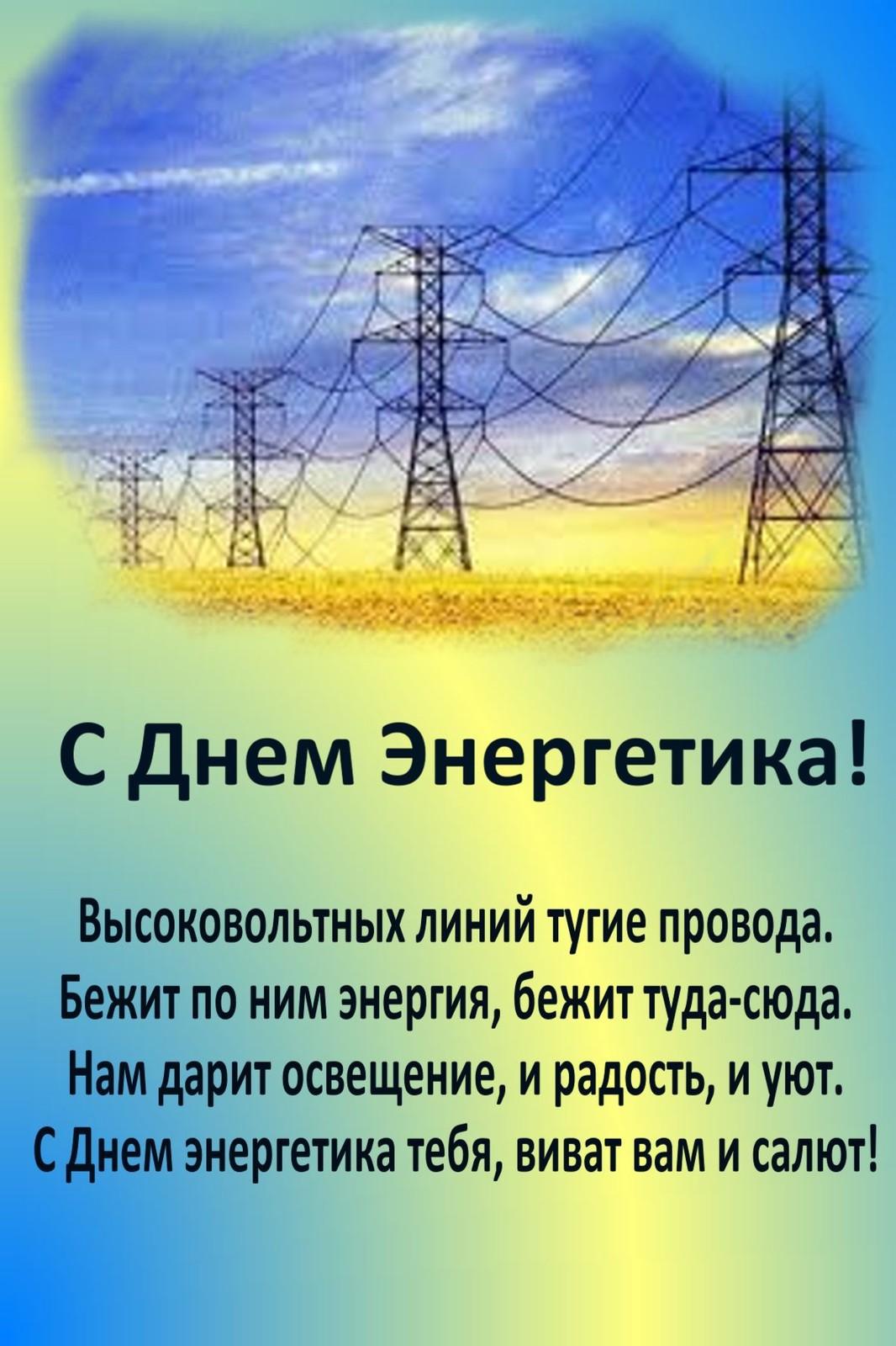 Поздравление с днём энергетика коллегам прикольные
