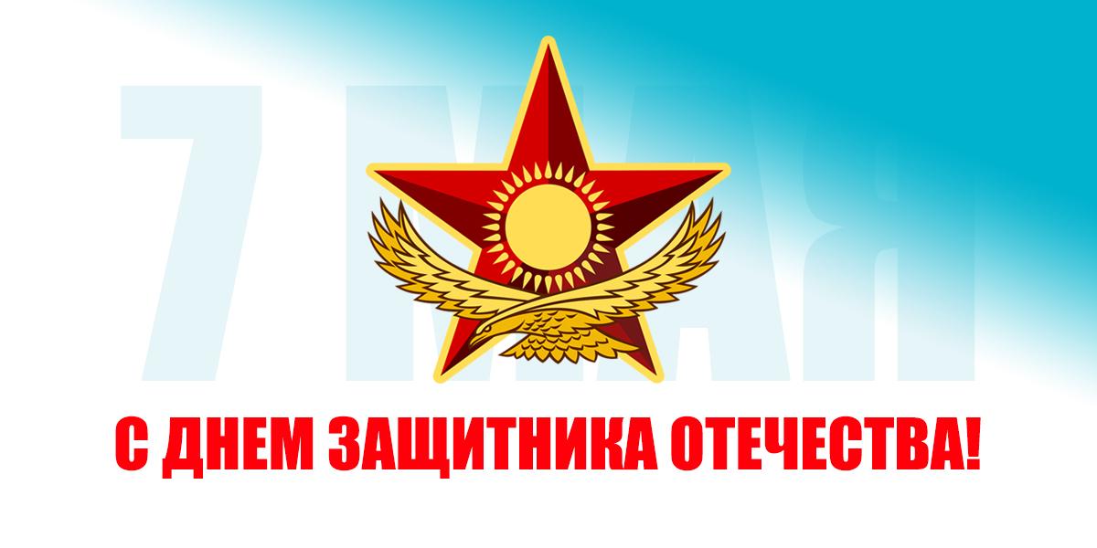 Поздравления к 7 мая день защитников