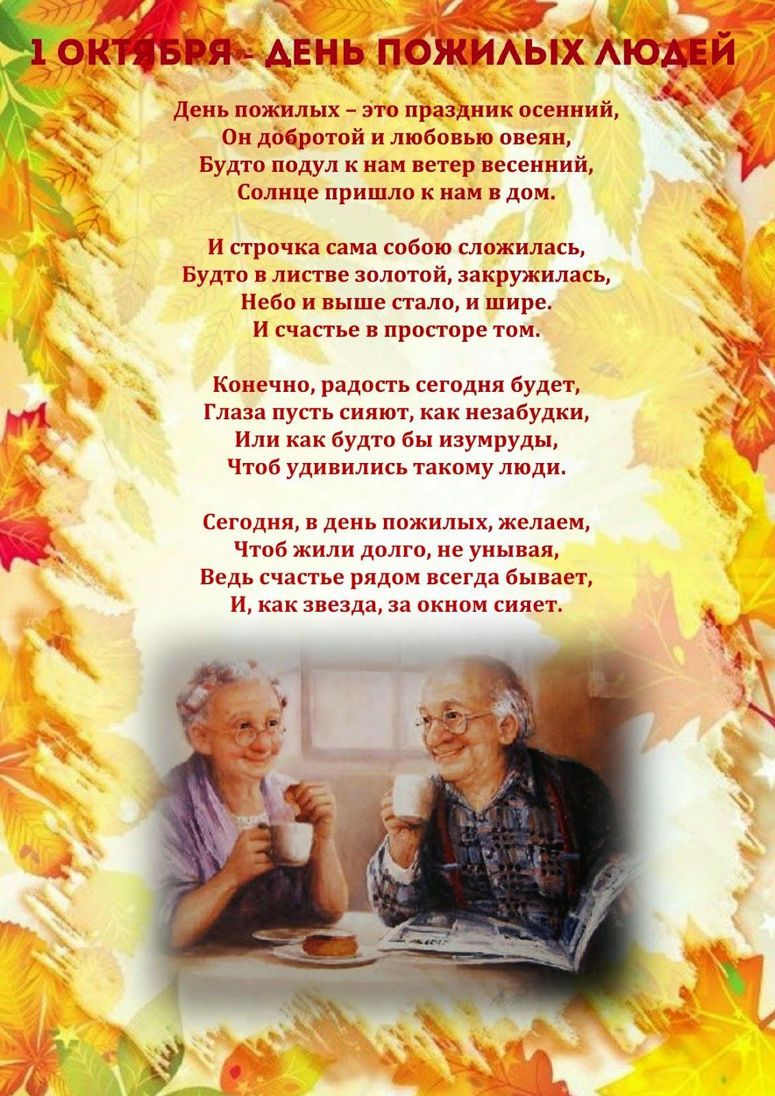 Поздравление детей на день пожилого человека
