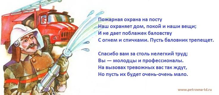 Поздравления к дню работников пожарной охраны