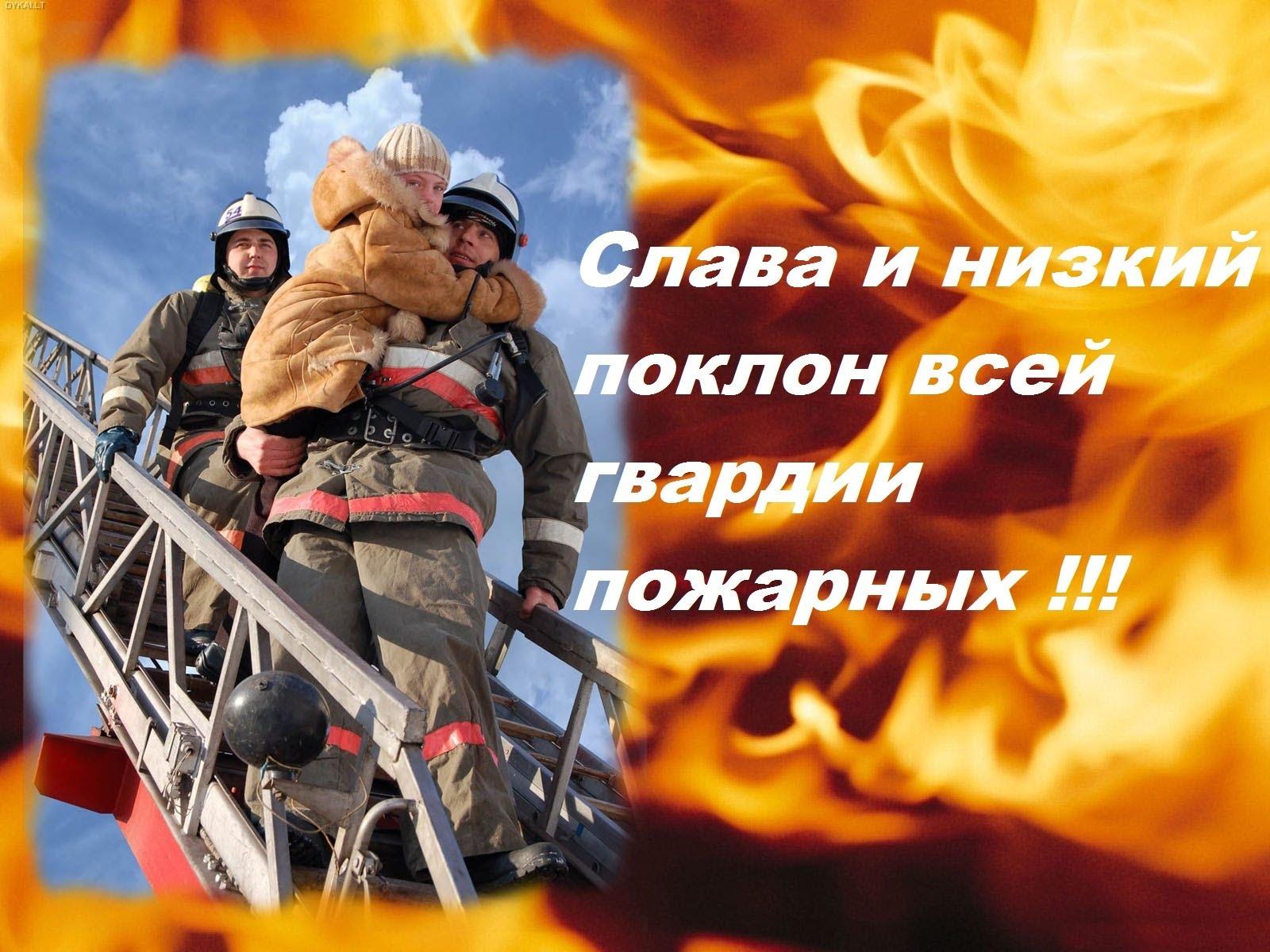Прикольные поздравления ко дню пожарника