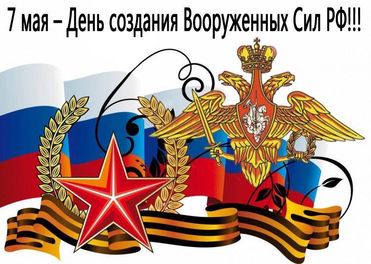 Картинки с днем российской армии