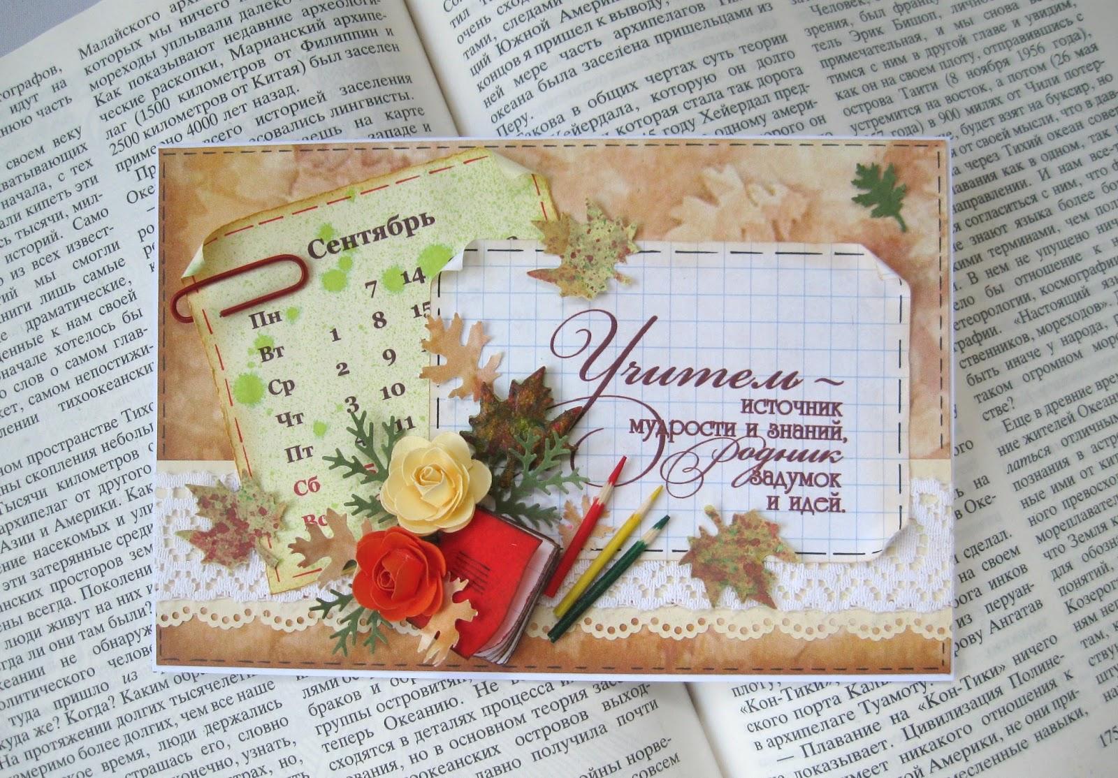 Днем, эксклюзивные открытки с днем учителя