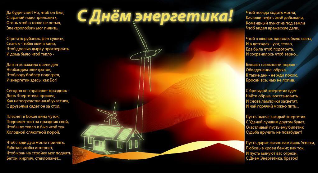 Поздравления электромонтажникам