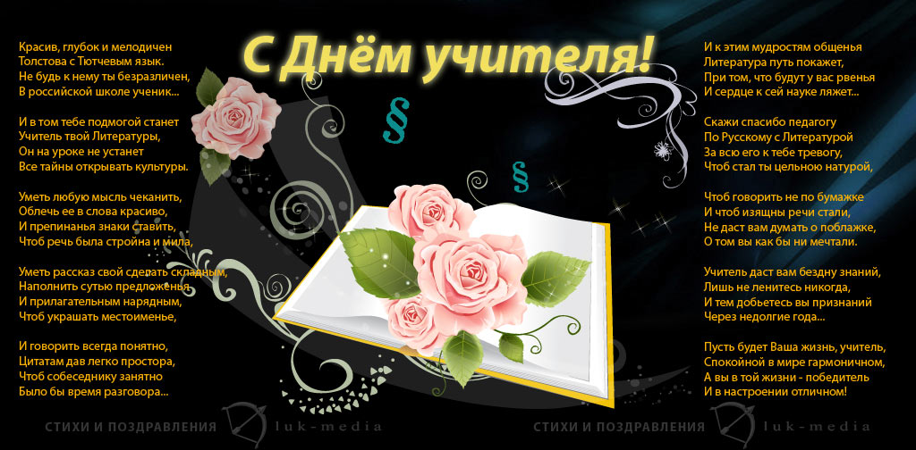 С днем учителя на татарском