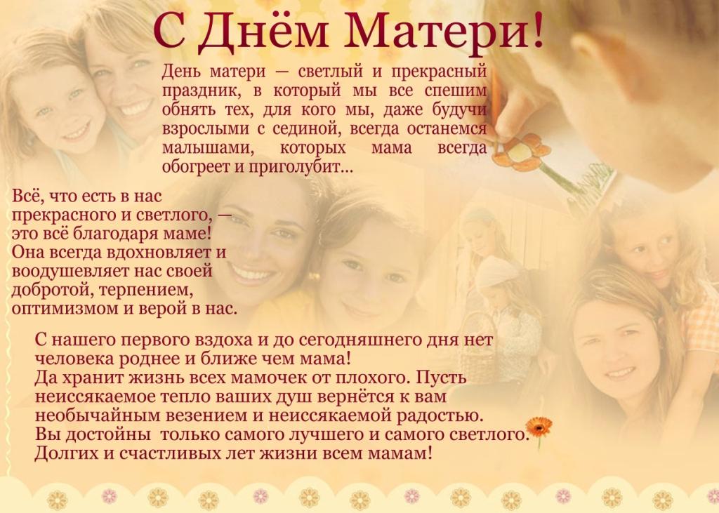 Проза поздравление с днем матери