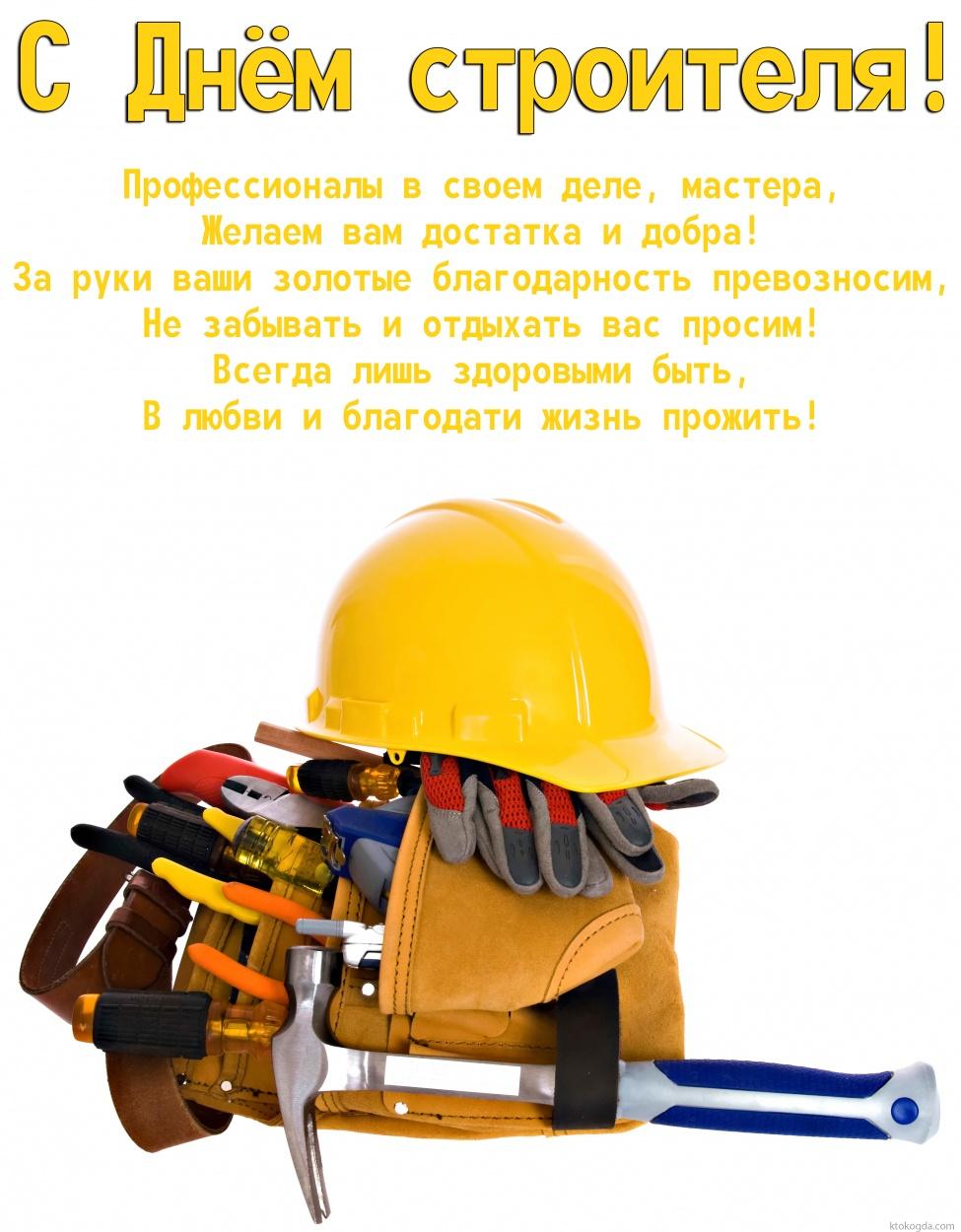 Поздравления с Днем строителя женщине 980