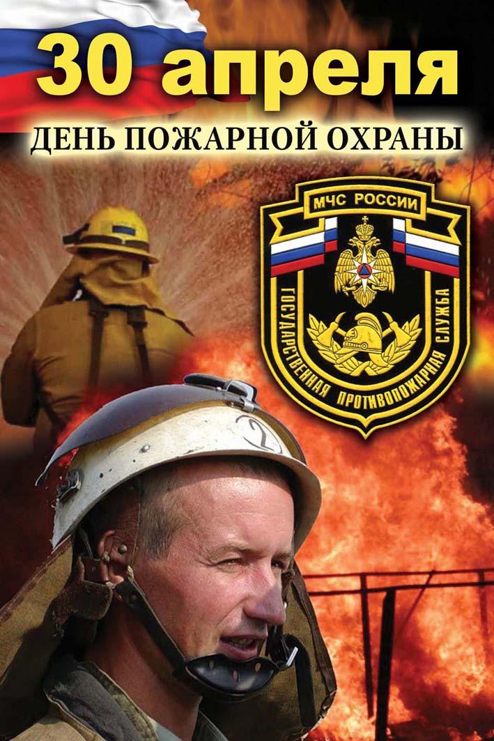 Поздравление 30 апреля день пожарной охраны россии