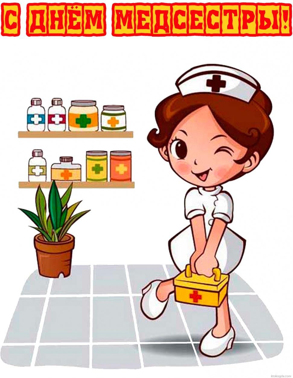 Поздравления с днем медсестры поликлиники