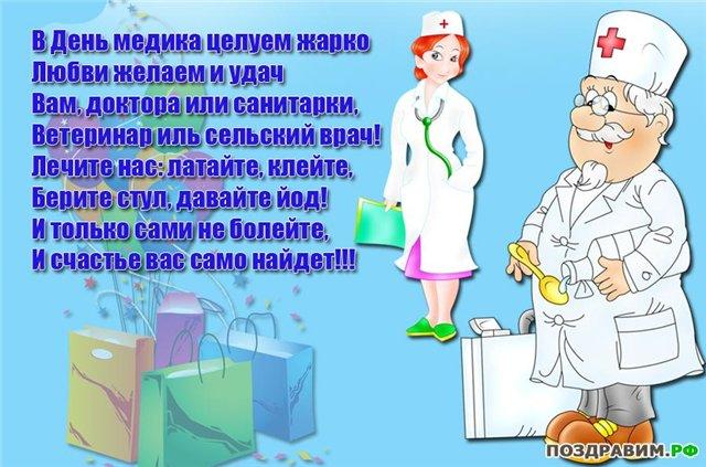 Поздравления ко дню медицинского работника в картинках