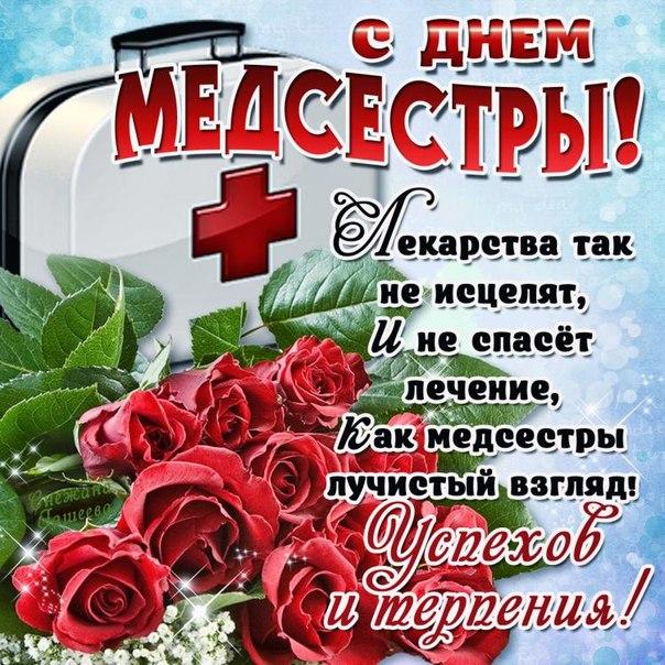 Международный день медсестры. поздравления