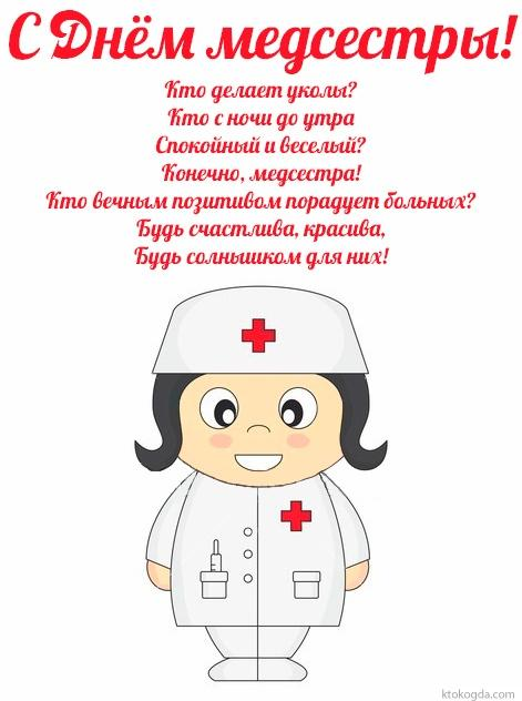 Поздравление с днем медработника старшей медсестре