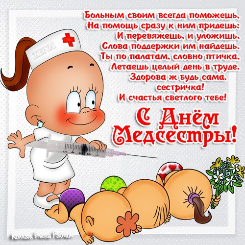 Поздравление с днем медицинской сестры тете