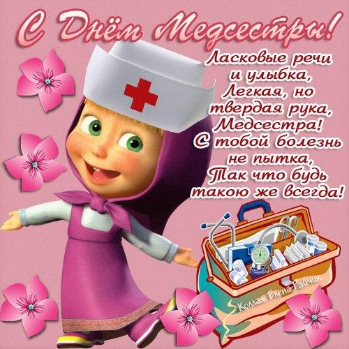 Поздравление для медсестры детского сада