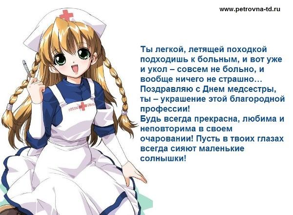 Поздравления с днем рождениям медсестру