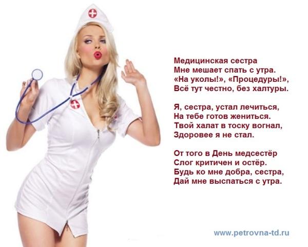 Поздравления с днем рождения коллеге девушке медсестре
