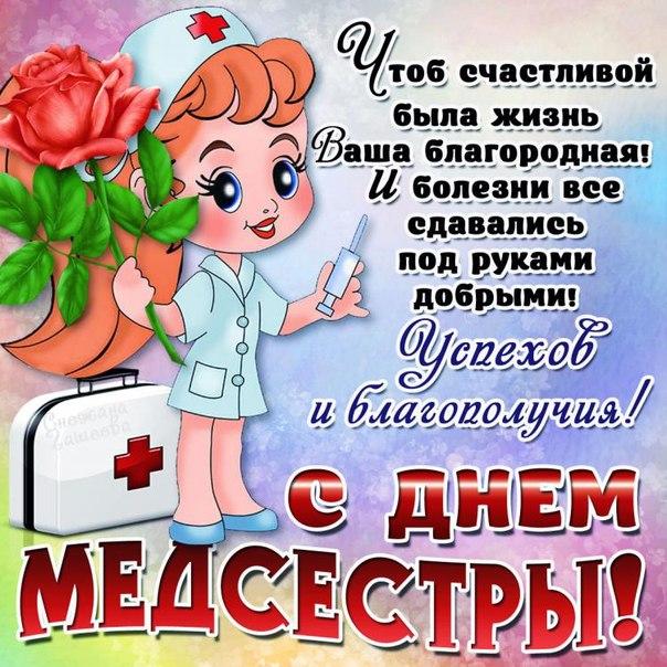Поздравление с днем медицинского работника сестру