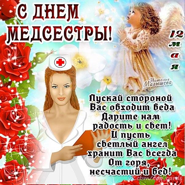 Поздравление с днем медсестры в картинках