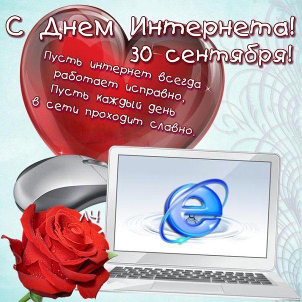 Интернет открытка любви