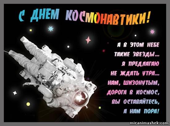 Поздравление кто родился в день космонавтики