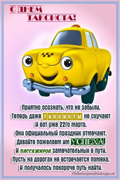 Поздравление на день таксистов 300