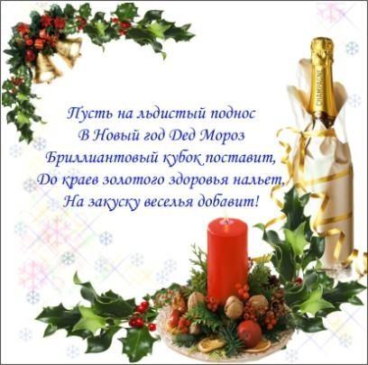 С Новым годом! Новый год нам подарит мечты картинка смайлик