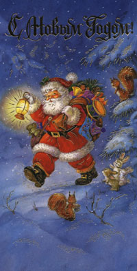 С Новым годом! Санта с подарками шагает по лесу картинка смайлик