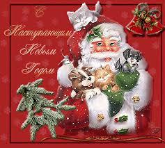 С наступающим Новым годом! Дед Мороз, колокольчики картинка смайлик