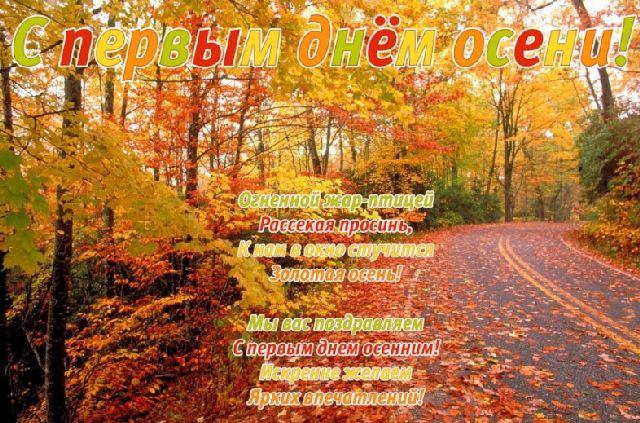 Красивые картинки поздравления с началом осени6