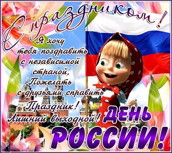 Смс поздравления с днем россии друзьям