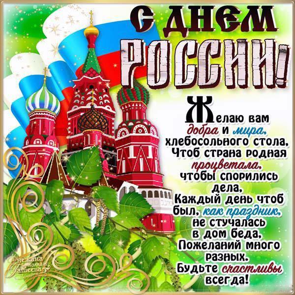 Поздравление на 12 июня день россии 93