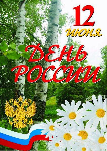 Фото открыток с днем россии