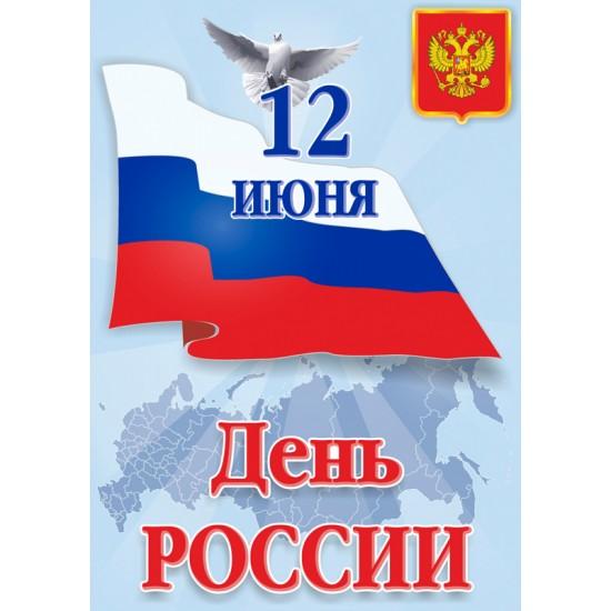 Открытки ко дню россии 12 июня своими руками