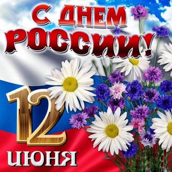 Поздравления с днем россии открытки и картинки