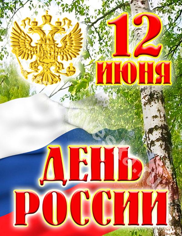 день россии картинка для афиши энергичный