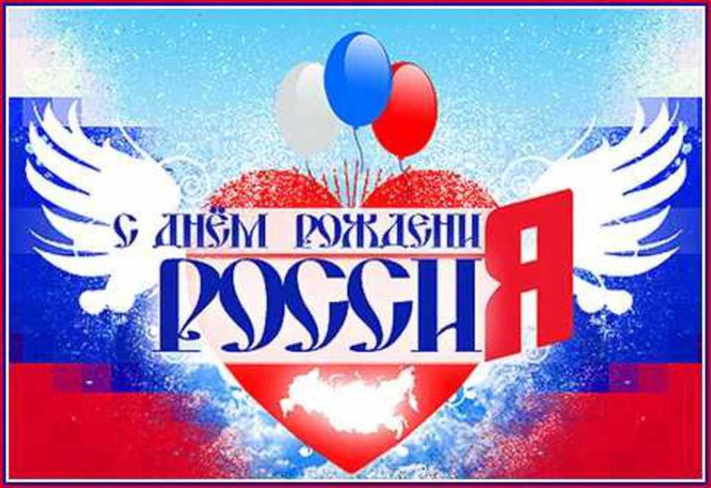 день россии картинки для презентации