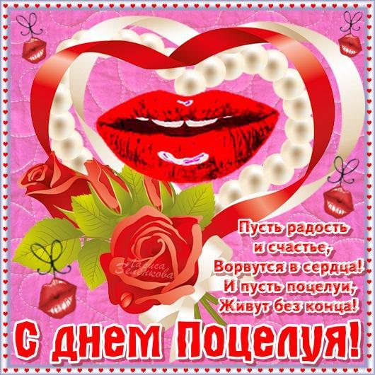<b>Открытка</b>. С днем поцелуя! Пусть <b>радость</b> и счастье ворвутс... смайлик