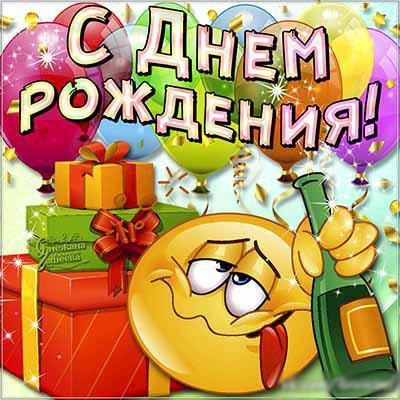 <b>Открытки</b> с днем рождения <b>смайлика</b>. <b>Смайлик</b> опьянел смайлик