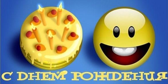 <b>Открытки</b> с днем рождения <b>смайлика</b>. <b>Смайлик</b> улыбается рядо... смайлик