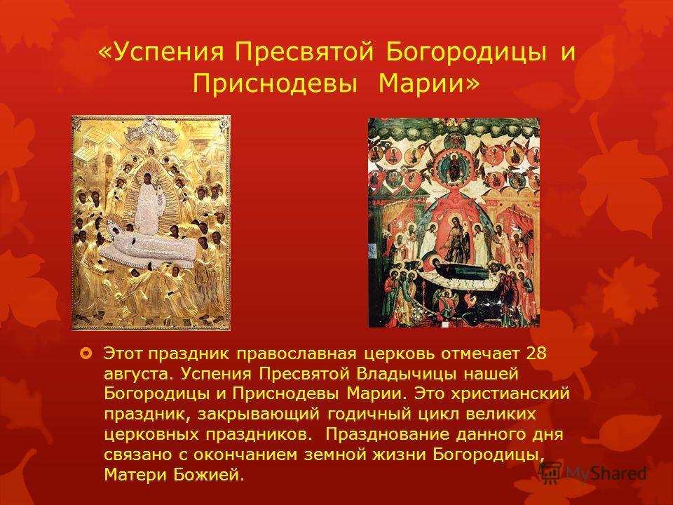 народе поздравления с праздником успение пресвятой богородицы и приснодевы если слив доме