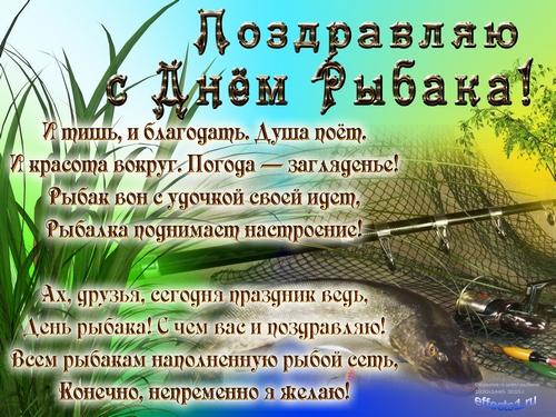 Поздравление мужу рыбаку на день рождение