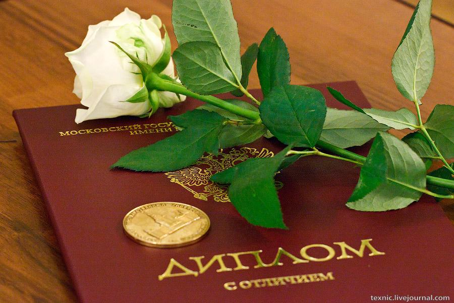 Поздравление защита диплома на отлично