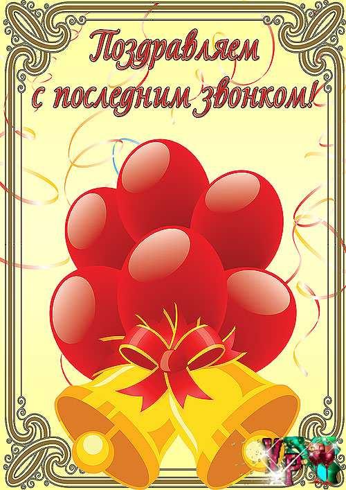 Заказать звонок с поздравлением с днем рождения