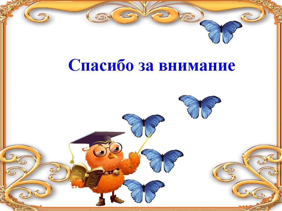 Спасибо за внимание картинки анимации для презентации