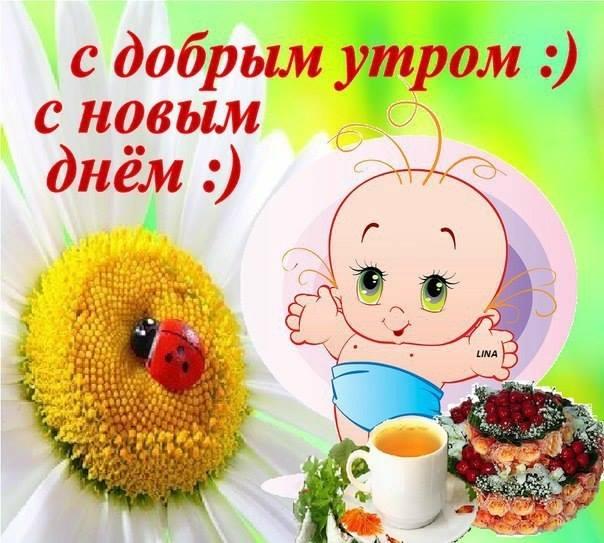 Открытка доброе утро детская